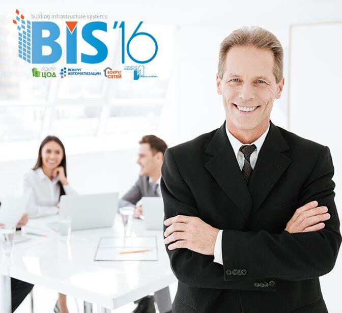 Участие в BIS-2016